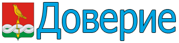 """МУП """"Редакция газеты """"Доверие"""""""