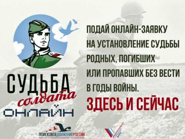 «Судьба солдата онлайн»