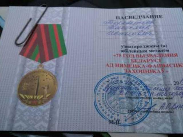 Награжден медалью за освобождение Белоруссии