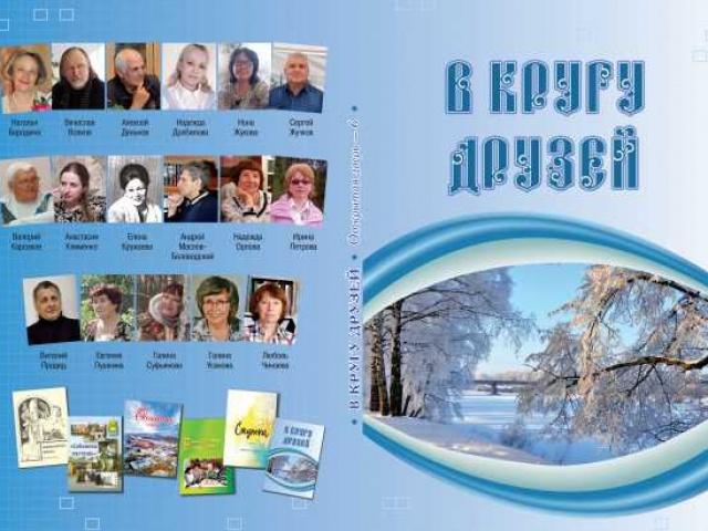 Вышел в свет новый сборник местных авторов