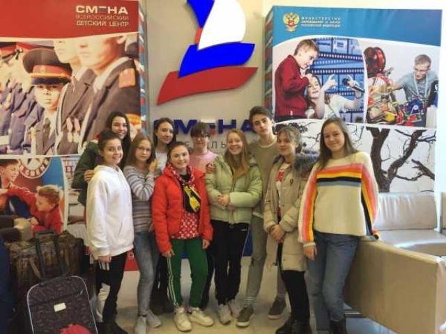 Районныелидеры прошли обучение в ВДЦ «Смена»