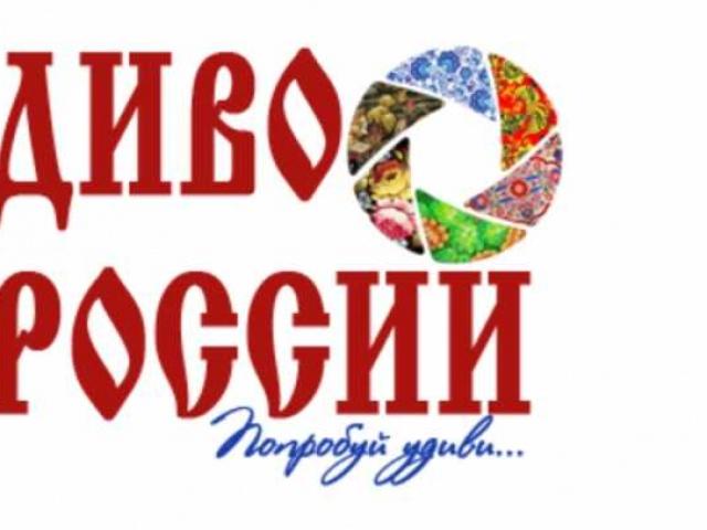 Черкутино - диво России
