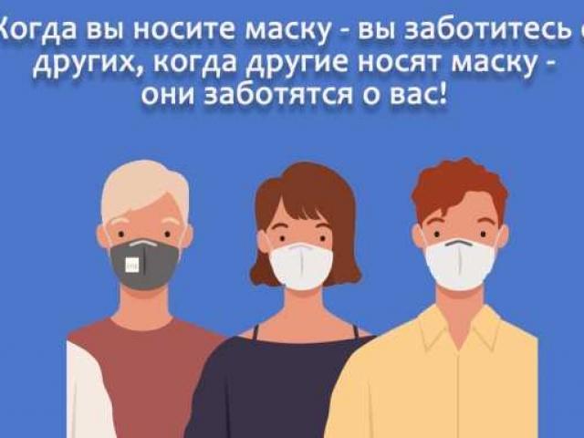 Носи маску - будь здоров!